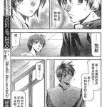 [漫畫] 涼風 #94 特注